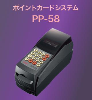 ポイントカードシステム PP-58