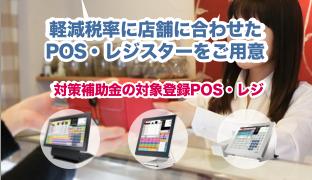 軽減税率対応のPOS・レジ