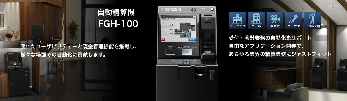 自動決算端末 FGH-100