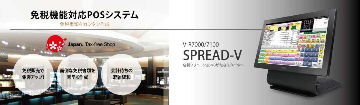 POSレジスター V-R7000/7100 SPREAD-V
